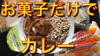 【天才料理人】世界が認めたお菓子カレー
