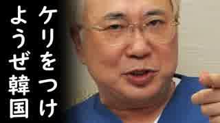 「韓国と決着つける時が来た!」高須院長が日韓関係について無慈悲なド正論を韓国に突き付け称賛の嵐!