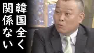韓国が日本の新紙幣に難癖付ける事に対して千原せいじの日本人なら当たり前のド正論に称賛の嵐!他