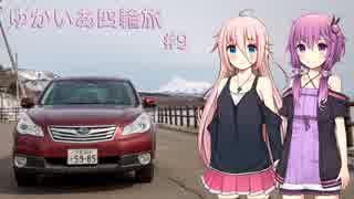 【VOICEROID車載】ゆかいあ四輪旅 #9【CeV