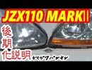 【リクエスト】後期化を説明してみよう【JZX110】