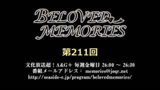 BELOVED MEMORIES 第211回放送(2019.04.1