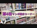 オススメ漫画紹介コーナー #4