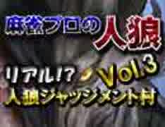 麻雀プロの人狼:リアル人狼ジャッジメン