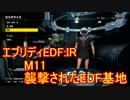 【EDF:IR】ハードでエブリディアイアンレイン!M11 襲撃されたEDF基地【実況】