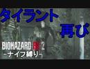 【バイオハザードRE2】無限ナイフ1本でハードコアノーダメ殲滅攻略 part8【レオン表編】