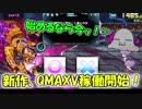 【QMAXV】ミューと協力賢者を目指す ~1限目~【kohnataシリーズ】
