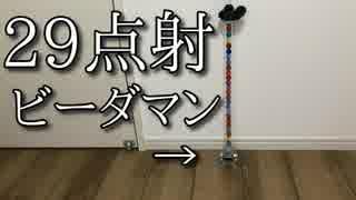 29点射ビーダマンの動画