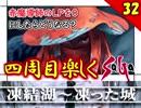 【ミンサガ 4周目】真サルーインを倒す!全力で楽しむミンサガ実況 Part32