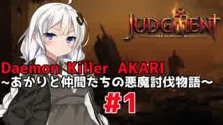 【Judgment:Apocalypse Survival Simulation】Daemon Killer Aakari #1 ~あかりと仲間達の悪魔討伐物語~【VOICEROID実況】