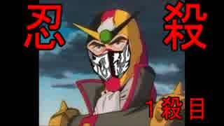 【EXVS2】ドーモ、ガンダム=サン シュピ