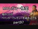 【MTG】ペインターでMOレガシーを染め上げる97 リーグ4試合目デスタク