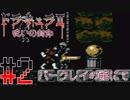 【ドラキュラⅡ】シモンと呪いの2週間 #2