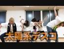 【アクナ】太陽系デスコ【踊ってみた】