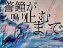 【結月ゆかり】残秋警告灯【オリジナル】