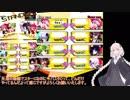 【VOICEROID実況】色々選びたい ボンバーガール【Part.2】