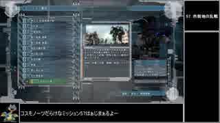 【地球防衛軍5】エアレイダー_いきなりinf縛り_M57