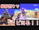 [鎖骨割でピヨる!]リュウ vs ウルフ[スマブラSP オンライン1on1]