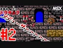 【MSX2】もう一つの初代悪魔城ドラキュラ #2