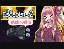 茜ちゃんが毎回脱獄するので遂に宇宙の刑務所に②【The Escapists 2】