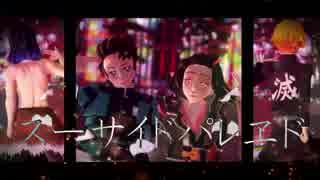 【鬼滅のMMD】スーサイドパレヱド【炭・禰・善・伊】