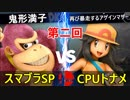【第二回】スマブラSP CPUトナメ実況【一回戦第六試合】