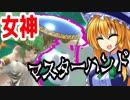 【スマブラSP】持ちキャラ探しの旅 女神とマスターハンドが使えてる!? パルテナ編  part68【ゆっくり実況】