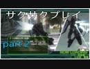 地球防衛軍4,1 地球外生命体を駆逐する。part2