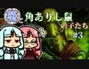 【TW:WH2】葵と角ありし鼠の子たち #3【VOICEROID実況】