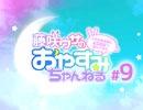 藤咲ウサがおやすみ前にASMRで遊ぶよ#9(後半)