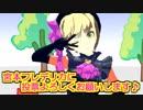 【シンデレラガール総選挙】フレディンガイガーのこねこ【MMD】