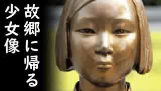 韓国が北朝鮮との国境地域に慰安婦像を建立する耳を疑う計画を実行し世界中に恥を晒す気満々で草