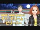 【黄咲愛里・白咲優大誕生祭】デイ・ドリーム・ビリーバー【CeVIOカバー】