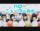 【アンしずひいRAN with skip-A】ハロー・ニューワールド【踊ってみた】