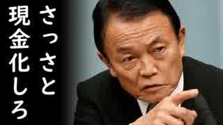 韓国元徴用工訴訟原告団が日本企業資産売却を留保してやってもいいと予想通りヘタレ始め一同失笑!