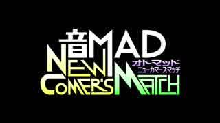 音MAD NEW-COMER'S MATCH【ED】