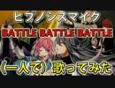 (1人で歌ってみた)『ヒプノシスマイク -BATTLE BATTLE BATTLE-』【MC.全部worry】