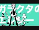 【狽音ウルシ】ガラクタのエレジー【ODORERU!!Remix】