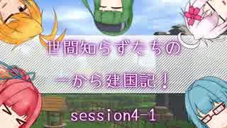 【SW2.5】世間知らずたちの一から建国記! session4-1【ボイロTRPG】
