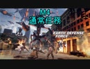 【EDF Iron Rain】ゲーム紹介&赤うさぎのHARDEST攻略記 M4 「通常任務」