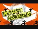 【メドレー単品】読めるぞ!LAPUTAC伝説