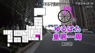 [自転車]ゆるぽた皇居一周