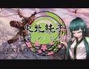 【VOICEROID】東北純子、誰がために国を斬る【隻狼】