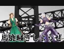 【MMD&人力夢間集】SNOBBISM【氷魄&緑】