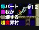 【実況】毎パート自我が崩壊する超魔界村 #12【初見】