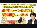 虎ノ門ニュースでKAZUYAが「青山繁晴」について語った。批判とオカルトについて考えてみた|みやわきチャンネル(仮)#429Restart287