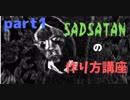 【誰でもできる!】お手軽!Sad Satanの作り方講座 part1