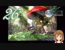 人気の「サガフロンティア2」動画 3,407本 - 【実況】ファイナルファンタジーVII の実況をするよ✩✻ 弐拾六番魔晄炉 【PC版/インターナショナル】