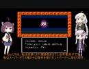 【ゆかりとあかり】ビックリマンワールド 激闘聖戦士 Part6【きりたんぽっぽ】
