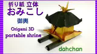 【折り紙】100均おりがみで立体おみこし(